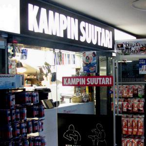 Kampin Suutari Kauppakeskus Kamppi Helsinki